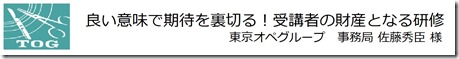 東京オペグループ事務局
