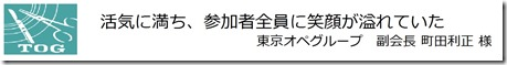 東京オペグループ副会長