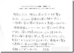 ご感想-01