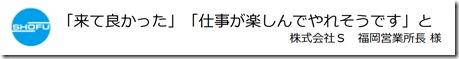 株式会社S様1