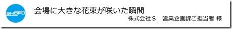 株式会社S様2