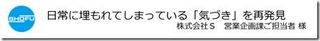株式会社S様3