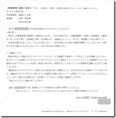 株式会社S様-02