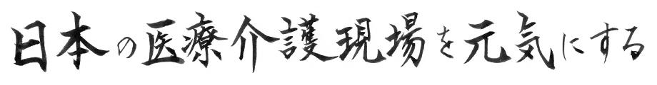 「日本の医療介護現場を元気にする」