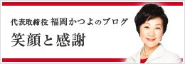 代表福岡かつよのブログ [笑顔と感謝]