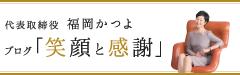 代表取締役 福岡かつよ ブログ「笑顔と感謝」
