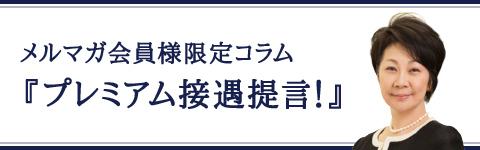 メルマガ会員限定コラム「プレミアム接遇宣言!」