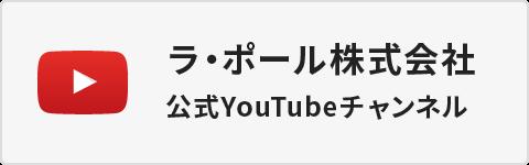 ラ・ポール株式会社 公式YouTubeチャンネル