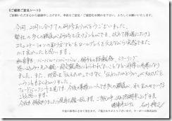 株式会社東洋ユニティ石川博之様