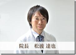 jibiinnkoukamatunamikurinikkusama doctor