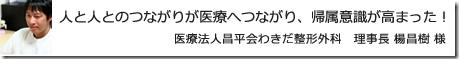 ①wakida-orthopedics.jpg