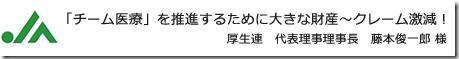 K厚生連 代表理事理事長藤本俊一郎様バナー