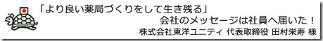 株式会社東洋ユニティ 代表取締役 田村栄寿 様