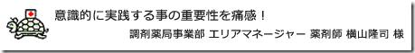 調剤薬局事業部 エリアマネージャー 薬剤師 横山隆司 様