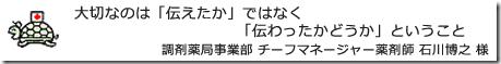 調剤薬局事業部 チーフマネージャー薬剤師 石川博之 様