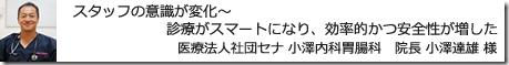 top-banner-voice-ozawasensei.png