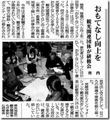 20120120宮崎日日新聞(宮崎市)