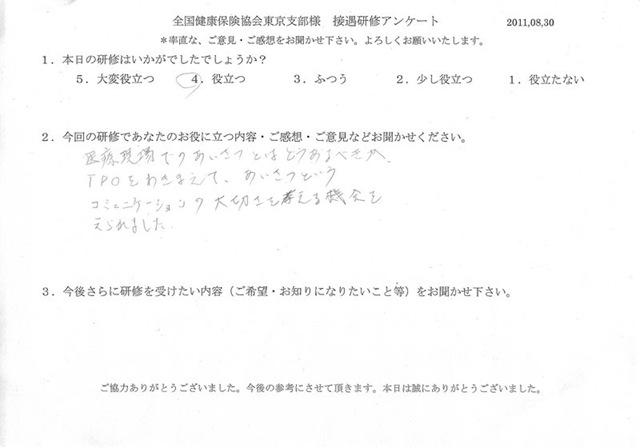 支部 東京 全国 保険 協会 健康