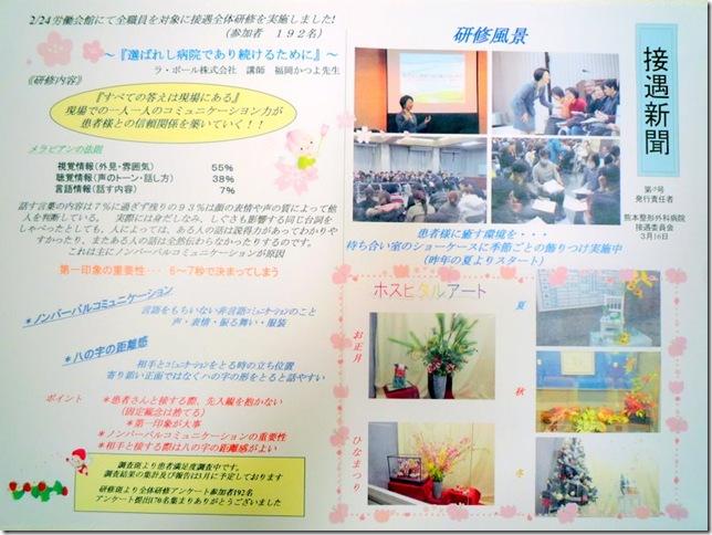 熊本整形外科病院「接遇新聞」20120316