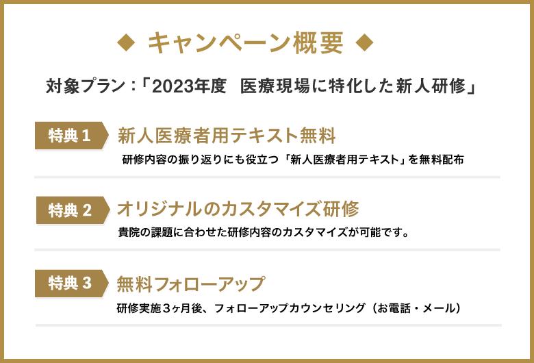 2020年度 医療現場に特化した新人研修 キャンペーン概要