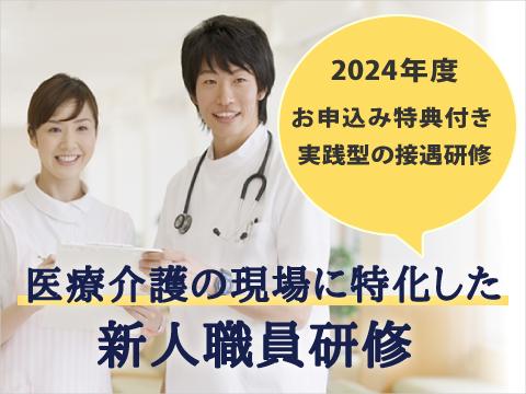 医療介護の現場に特化した新人職員研修