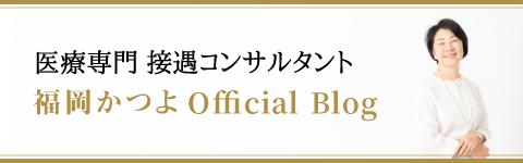 医療専門 接遇コンサルタント「福岡かつよ Official Blog」