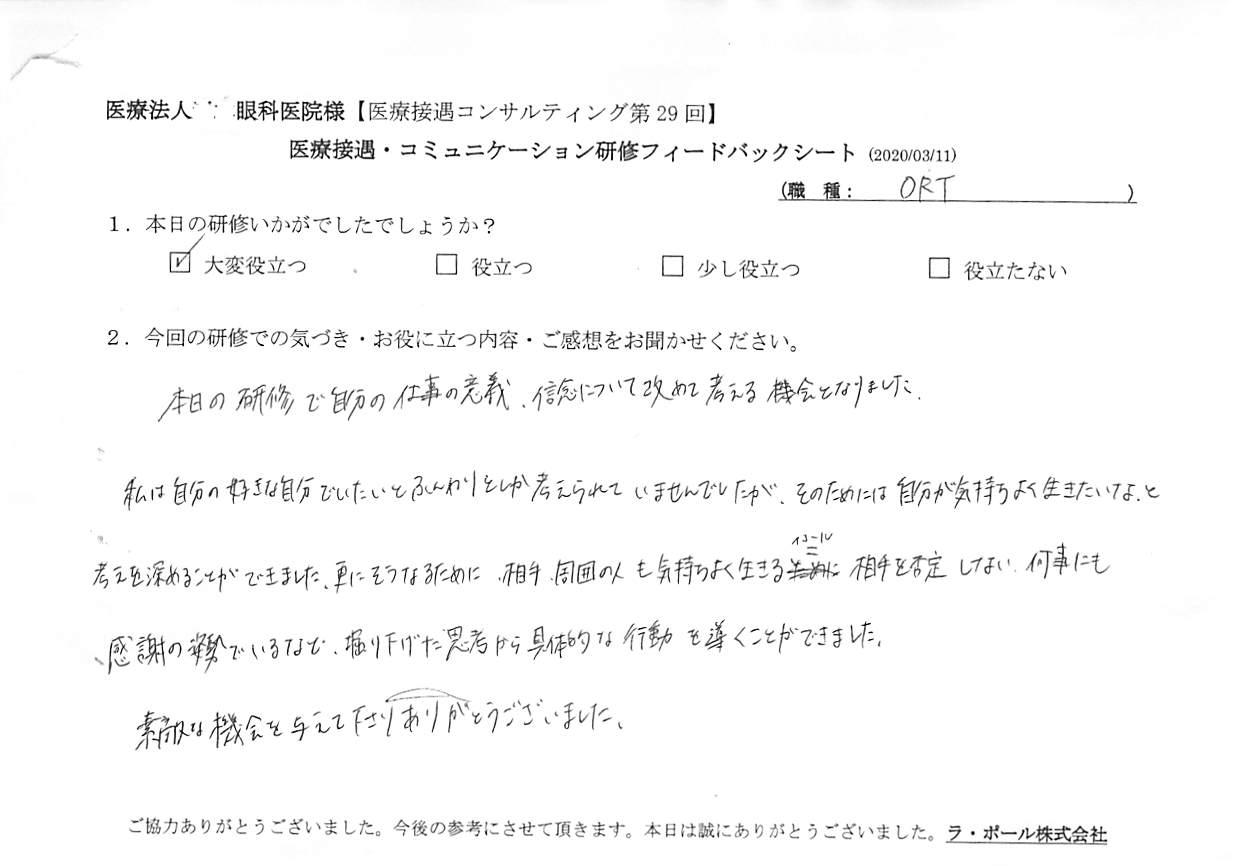 https://ra-pport.com/impression/images/20200311_006.jpg