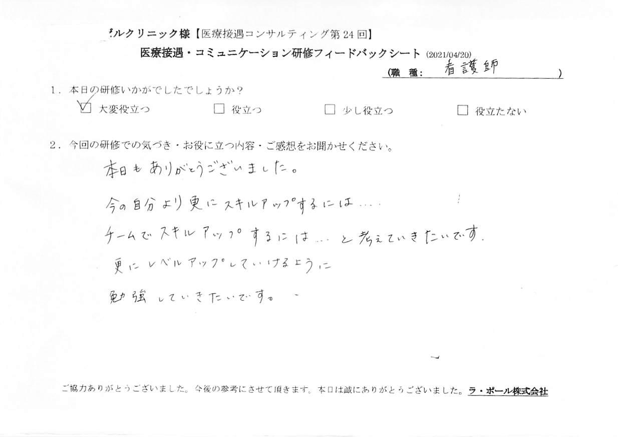 https://ra-pport.com/impression/images/20210420_2.jpg