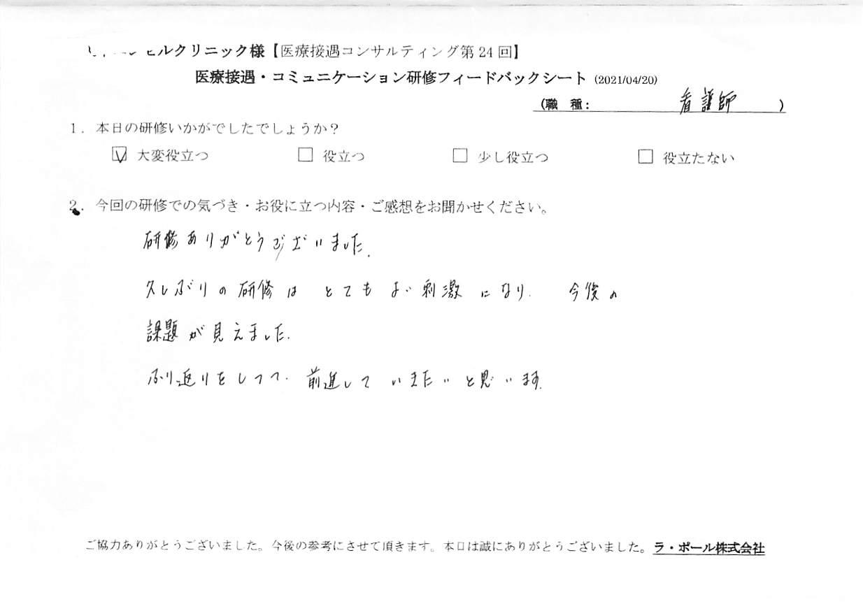 https://ra-pport.com/impression/images/20210420_3.jpg