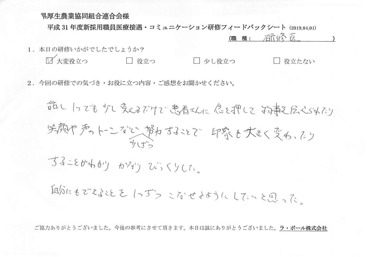 https://ra-pport.com/impression/images/voice-0423_002.jpg